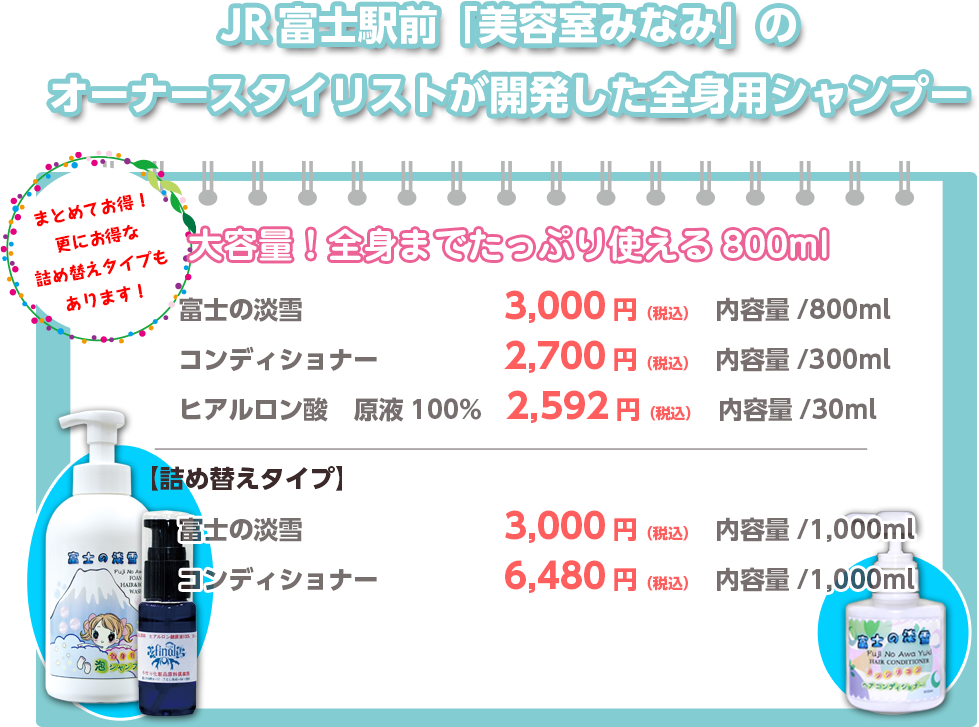 JR富士駅前「美容室みなみ」のオーナースタイリストが開発した全身用シャンプー